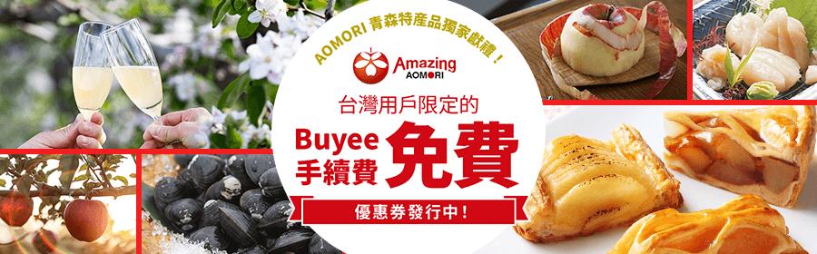台灣用戶限定!活動期間贈送符合活動條件的用戶, 在購買「AOMORI 青森特産品」商品時能使用的Buyee手續費免費優惠券!