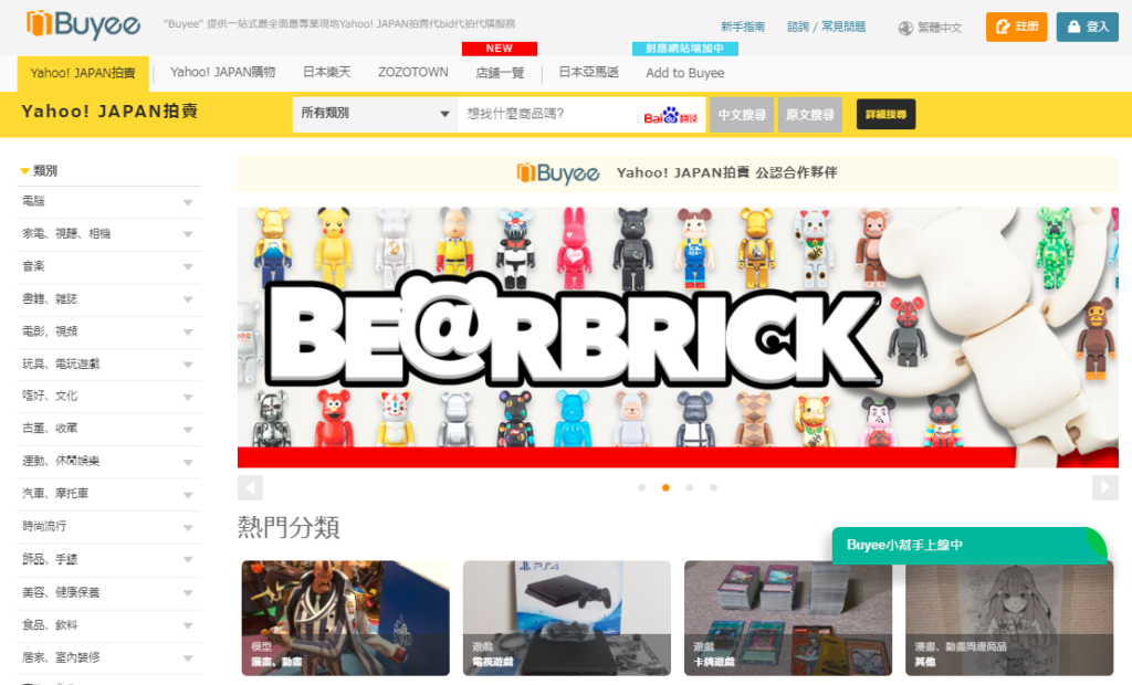 How to save your search conditions on Yahoo! JAPAN Auction [Buyee]