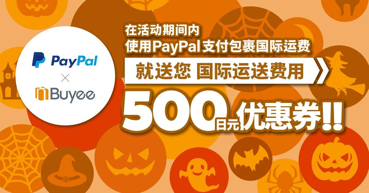 就送您 国际运送费用500日元优惠券!