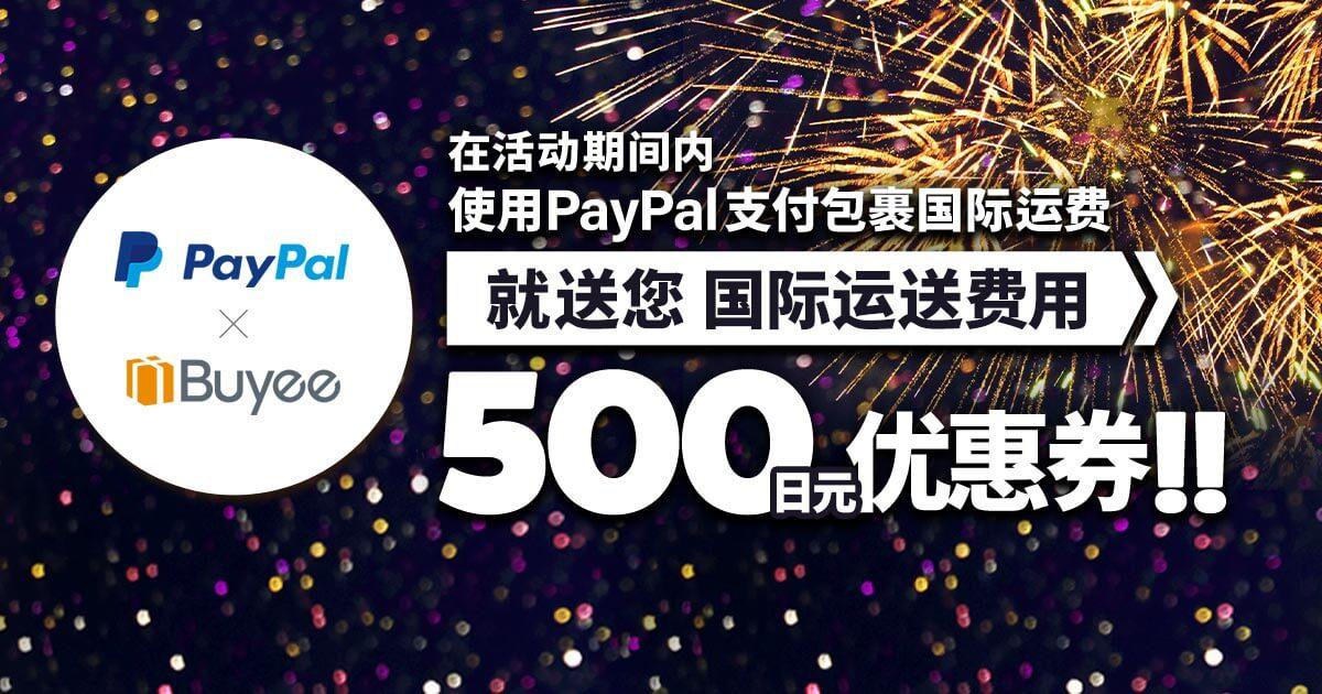 paypal500 yen off