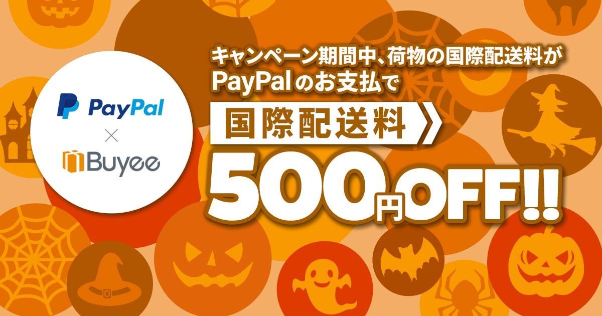 国際配送料500円OFF!