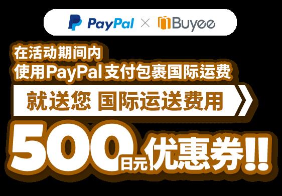 在活动优惠期间内,使用PayPal支付国际运送费用,即可获得能于下一次支付运费时使用的500日元国际运送费用优惠券。