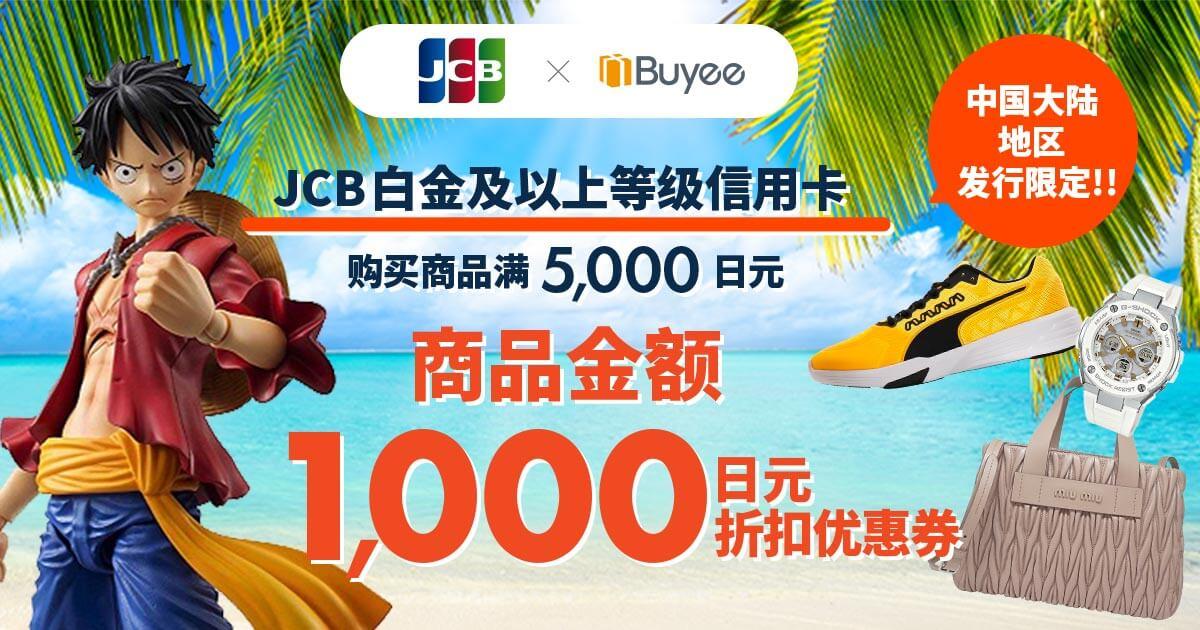 JCB campaign 商品金额 1,000日元折扣优惠券