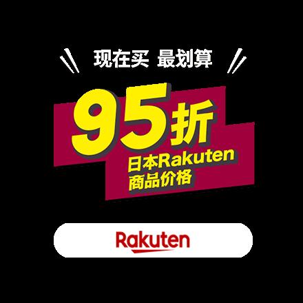 现在买最划算!95折 日本Rakuten商品价格