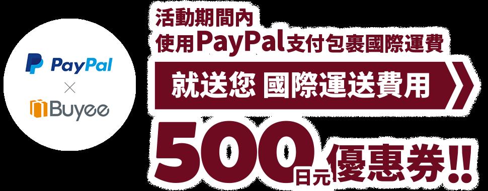 在活動優惠期間內,使用PayPal支付國際運送費用,即可獲得能於下一次支付運費時使用的500日元國際運送費用優惠券。