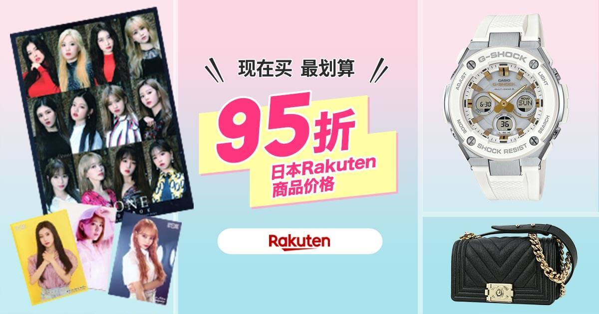 日本Rakuten商品金额95折优惠活动!