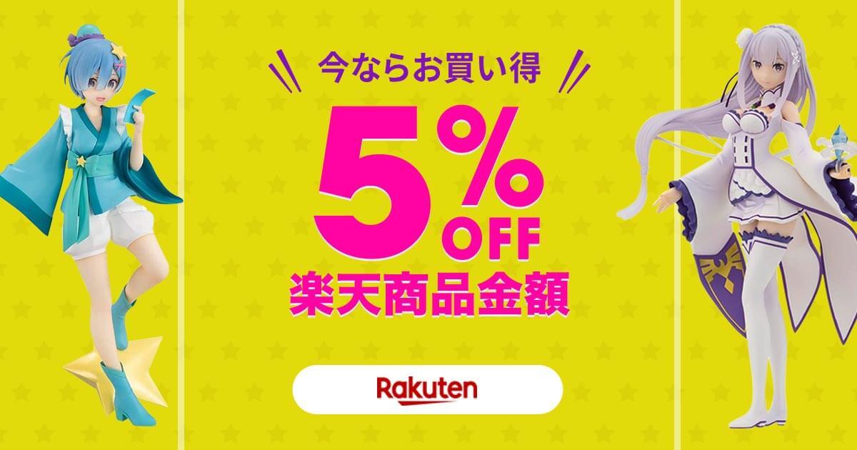 楽天 5%OFFキャンペーン!