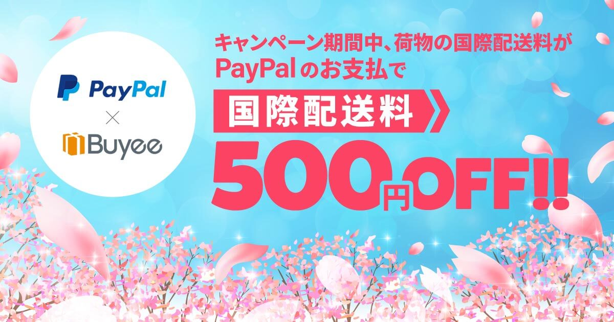 paypal campaign