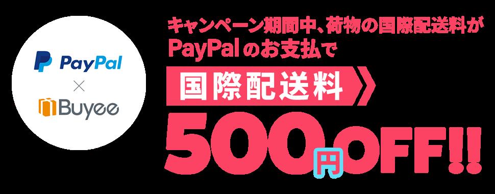 キャンペーン期間中に、PayPalでお荷物のお支払いをしていただくと500円クーポンプレゼント!!