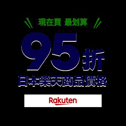 現在買最划算! 95折 日本樂天商品價格
