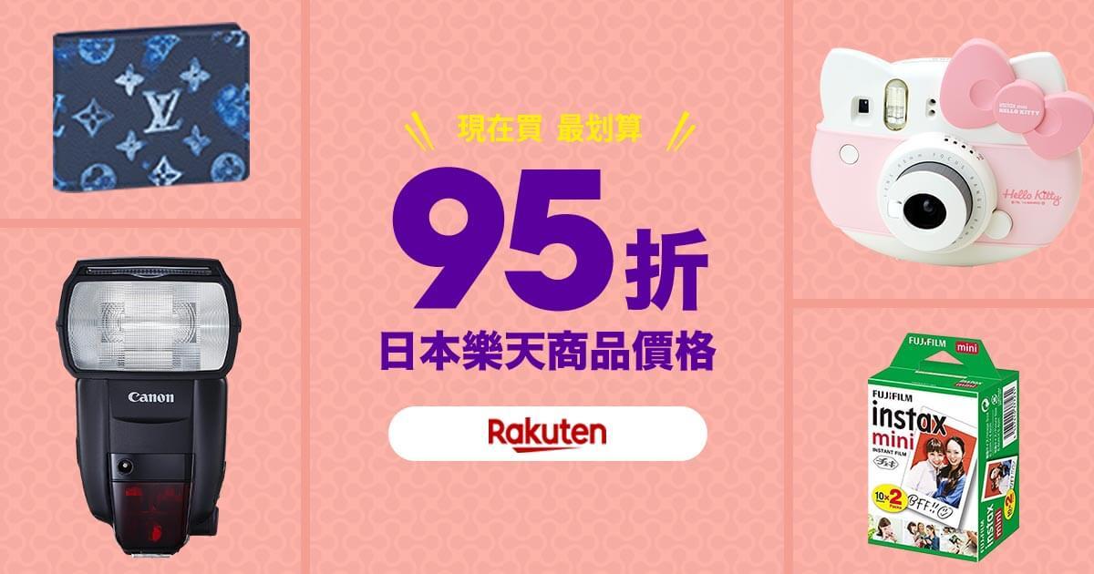 日本樂天商品金額95折優惠活動!