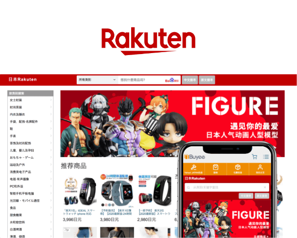 日本Rakuten