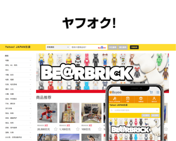 Yahoo! JAPAN拍卖