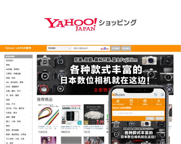 Yahoo! JAPAN购物